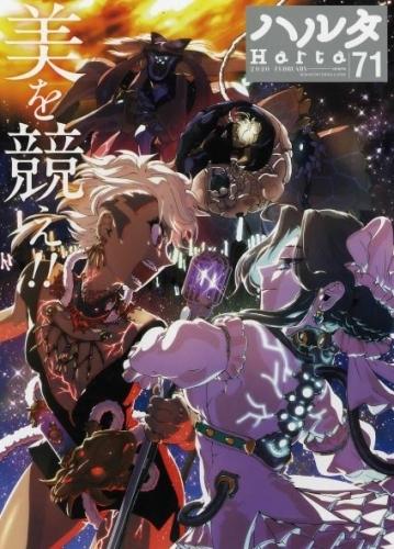 【コミック】ハルタ 2020-FEBRUARY volume 71