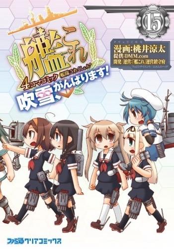 【コミック】艦隊これくしょん -艦これ- 4コマコミック 吹雪、がんばります!(15)