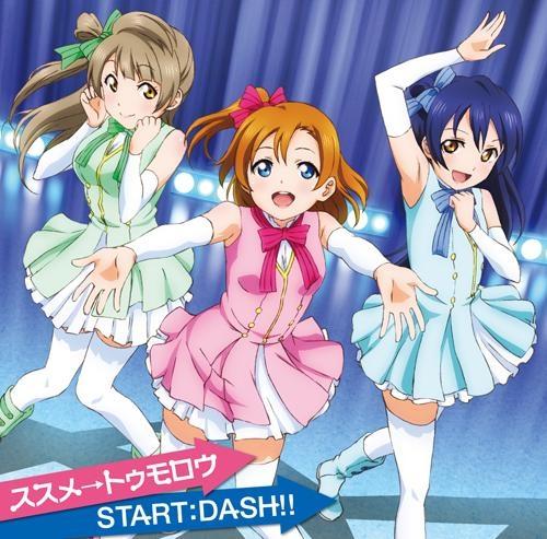 【主題歌】TV ラブライブ! 挿入歌「ススメ→トゥモロウ/START:DASH!!」/μ's (高坂穂乃果・南ことり・園田海未)