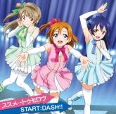 TV ラブライブ! 挿入歌「ススメ→トゥモロウ/START:DASH!!」/μ's (高坂穂乃果・南ことり・園田海未)