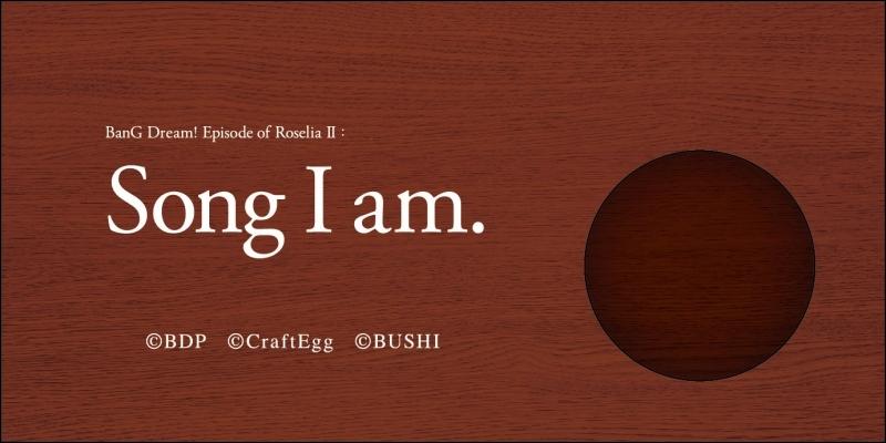 【チケット】BanG Dream! Episode of Roselia Ⅱ : Song I am. アニメイト・ゲーマーズ・ムービック通販限定ウッドスピーカー&PASS風ステッカー付き前売り券 サブ画像4