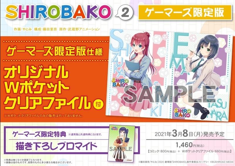 【コミック】SHIROBAKO(2) ゲーマーズ限定版【オリジナルWポケットクリアファイル付】