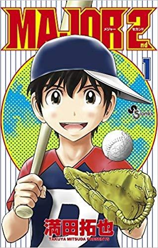 【書籍一括購入】MAJOR 2nd(1)~(18)コミック