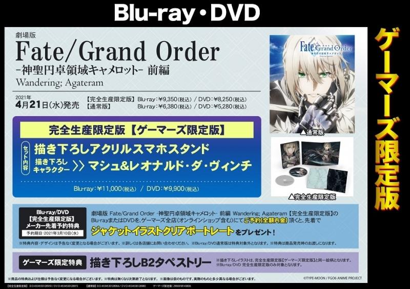 【Blu-ray】劇場版 Fate/Grand Order -神聖円卓領域キャメロット- 前編 Wandering; Agateram 【完全生産限定版】 ゲーマーズ限定版【描き下ろしアクリルスマホスタンド付】