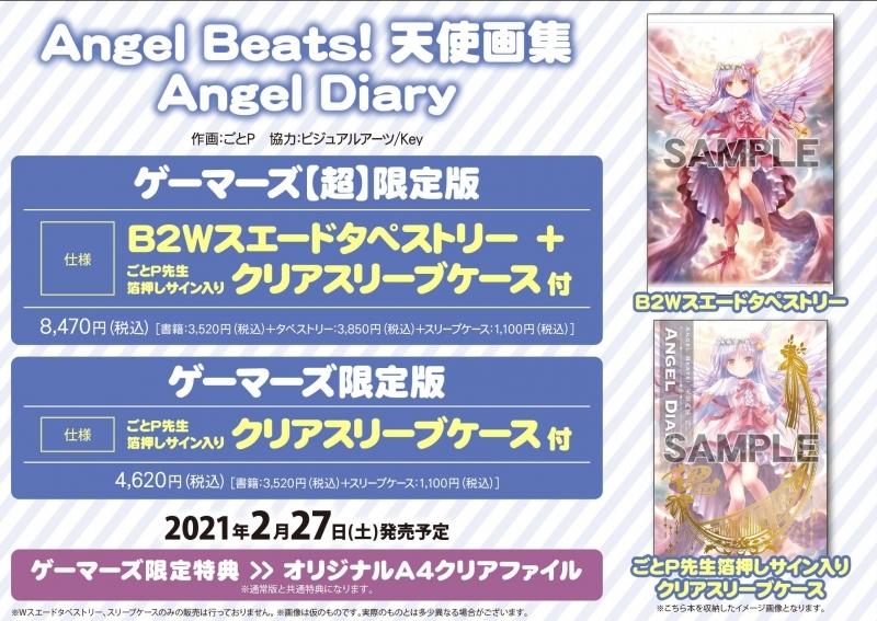 【画集】Angel Beats! 天使画集 Angel Diary ゲーマーズ限定版【ごとP先生箔押しサイン入りクリアスリーブケース付】