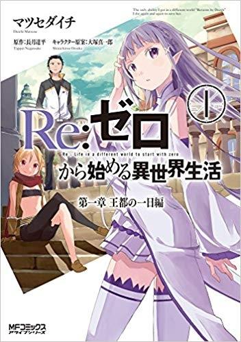 【書籍一括購入】Re:ゼロから始める異世界生活 第一章(1)~(2)第二章(1)~(5)第三章(1)~(11)コミック