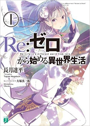 【書籍一括購入】Re:ゼロから始める異世界生活(1)~(22)小説