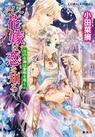 【小説】そして花嫁は恋を知る 月の女神は黎明を導く