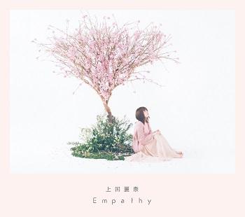 【アルバム】「Empathy」/上田麗奈