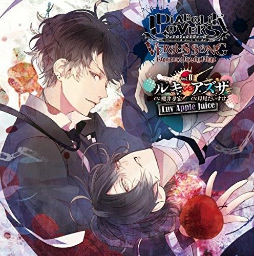 【キャラクターソング】DIABOLIK LOVERS VERSUS SONGS Requiem2 Bloody Night Vol.II ルキVSアズサ (CV.櫻井孝宏・岸尾だいすけ)