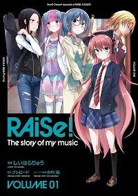 【コミック】RAiSe! The story of my music(1)