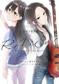 【コミック】RAiSe! The story of my music(1) CD付き特装版