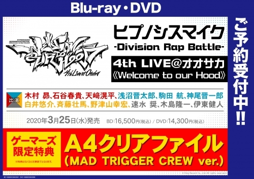 【Blu-ray】ヒプノシスマイク -Division Rap Battle-4th LIVE@オオサカ《Welcome to our Hood》