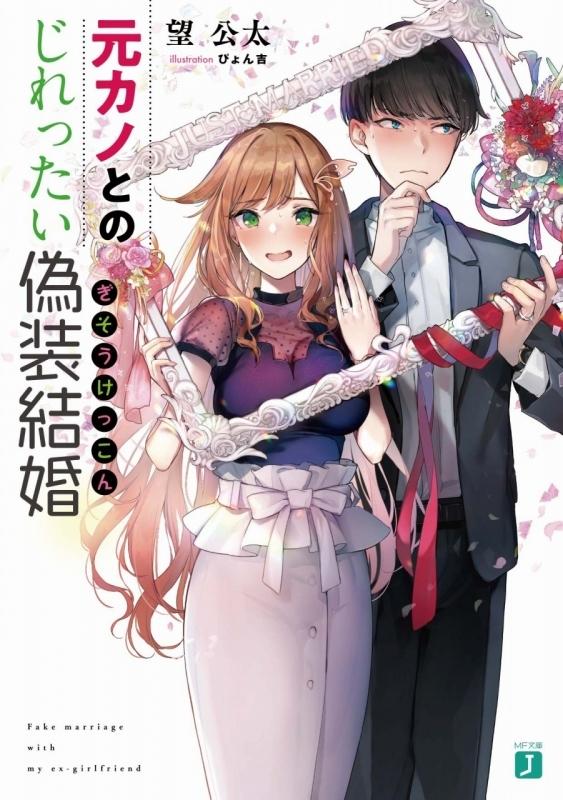 【小説】元カノとのじれったい偽装結婚
