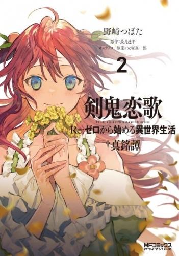 【コミック】剣鬼恋歌 Re:ゼロから始める異世界生活†真銘譚(2)