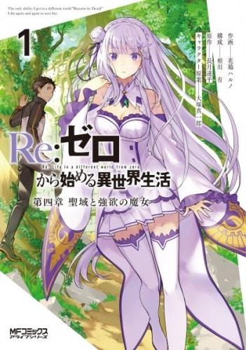 【コミック】Re:ゼロから始める異世界生活 第四章 聖域と強欲の魔女(1)