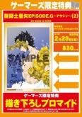 聖闘士星矢EPISODE.G アサシン(2)