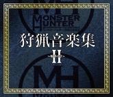 モンスターハンター 狩猟音楽集Ⅱ~咆哮の章~