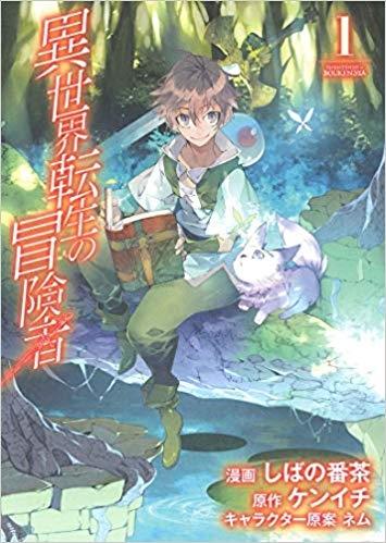 【コミック】異世界転生の冒険者(1)