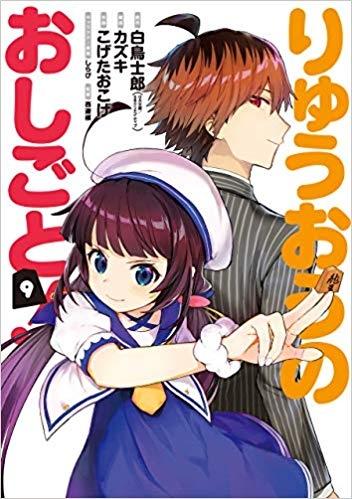 【コミック】りゅうおうのおしごと!(9)