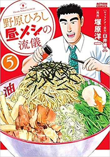 【コミック】野原ひろし 昼メシの流儀(5)