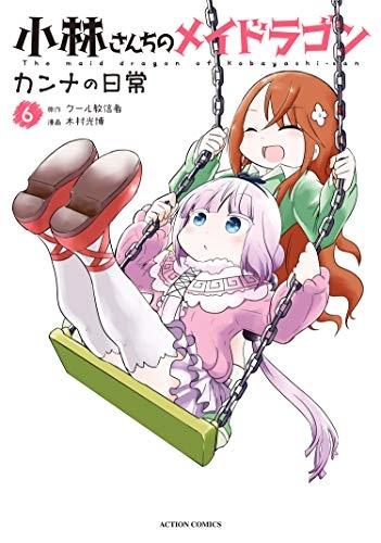 【コミック】小林さんちのメイドラゴン カンナの日常(6)