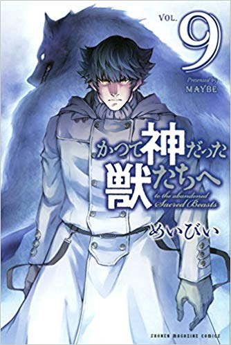 【コミック】かつて神だった獣たちへ(9)