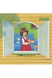【アルバム】TV カードキャプターさくら 主題歌コレクション(再発売版)
