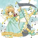 カードキャプターさくら CHARACTER SONGBOOK