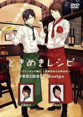 【DVD】ときめきレシピ チャレンジクッキング編 ~松岡禎丞&島﨑信長~