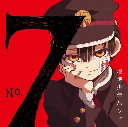 【主題歌】TV 地縛少年花子くん OP「No.7」/地縛少年バンド(生田鷹司×オーイシマサヨシ×ZiNG) 【初回盤】
