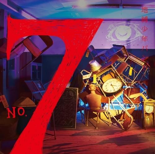 【主題歌】TV 地縛少年花子くん OP「No.7」/地縛少年バンド(生田鷹司×オーイシマサヨシ×ZiNG) 【通常盤】