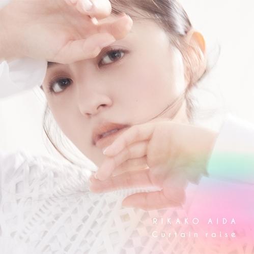 【アルバム】1stアルバム「Curtain raise」/逢田梨香子 【初回限定盤B】CD+DVD