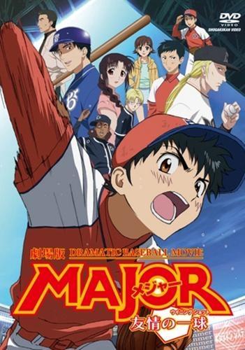 【DVD】劇場版 MAJOR 友情の一球 期間限定スペシャルプライス版