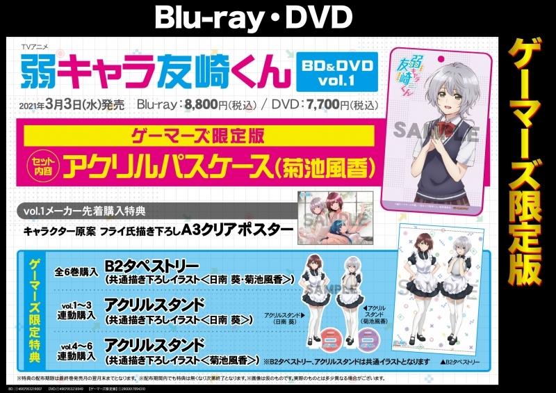 【Blu-ray】TV 弱キャラ友崎くん vol.1 ゲーマーズ限定版【アクリルパスケース(菊池風香)付】