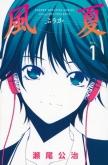 【書籍一括購入】「風夏」(1)~(15)コミック