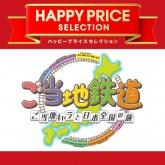 ハッピープライスセレクション ご当地鉄道 ~ご当地キャラと日本全国の旅~