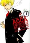 【書籍一括購入】「ACCA13区監察課」(1)~(5)コミック