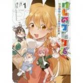 【書籍一括購入】「けものフレンズ -ようこそジャパリパークへ!-」(1)~(2)コミック