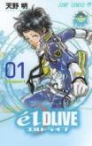 「エルドライブ【elDLIVE】」(1)~(7)コミック