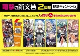 電撃の新文芸2周年記念キャンペーン画像