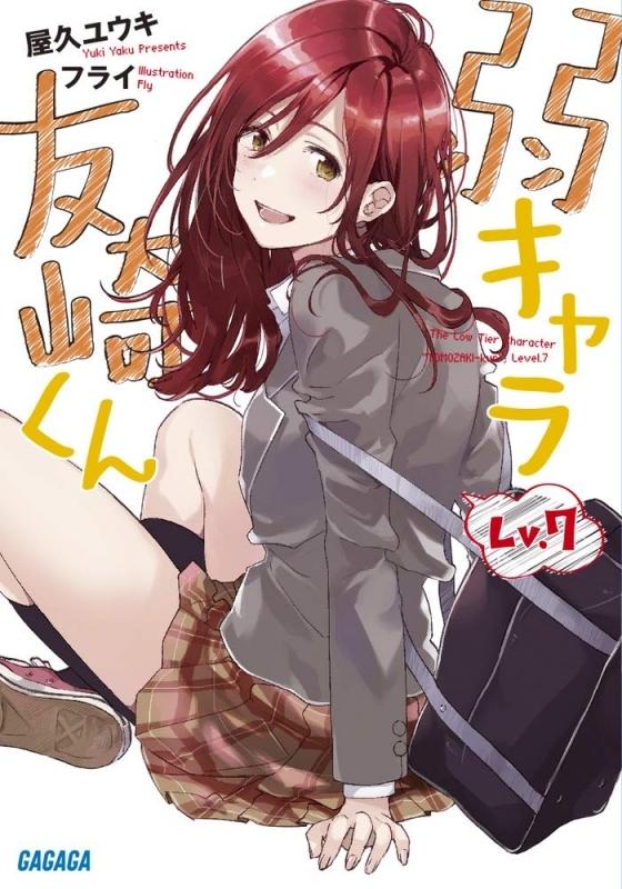 【小説】弱キャラ友崎くん Lv.7