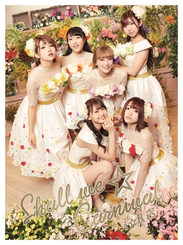 【アルバム】4thアルバム「Shall we☆Carnival」/i☆Ris 【CD+Blu-ray+PHOTOBOOK盤】