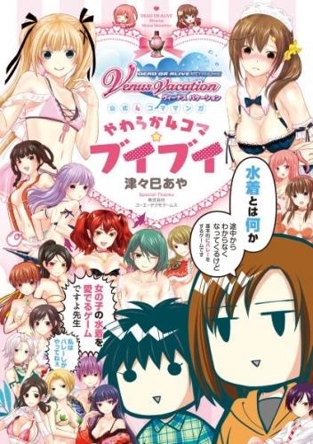【コミック】DEAD OR ALIVE Xtreme Venus Vacation 公式4コママンガ やわらか4コマ☆ブイブイ