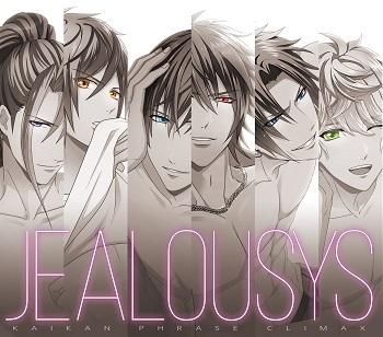 【アルバム】アプリ 快感♥フレーズ CLIMAX 「JEALOUSYS」 【初回限定盤】