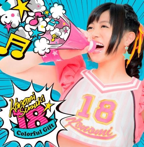 【アルバム】鈴木このみ/18 -Colorful Gift- 初回限定盤