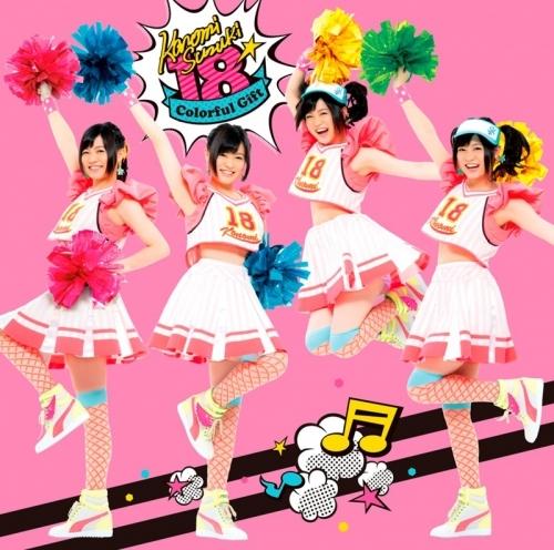 【アルバム】鈴木このみ/18 -Colorful Gift- 通常盤