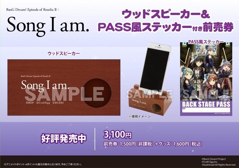 【チケット】BanG Dream! Episode of Roselia Ⅱ : Song I am. アニメイト・ゲーマーズ・ムービック通販限定ウッドスピーカー&PASS風ステッカー付き前売り券