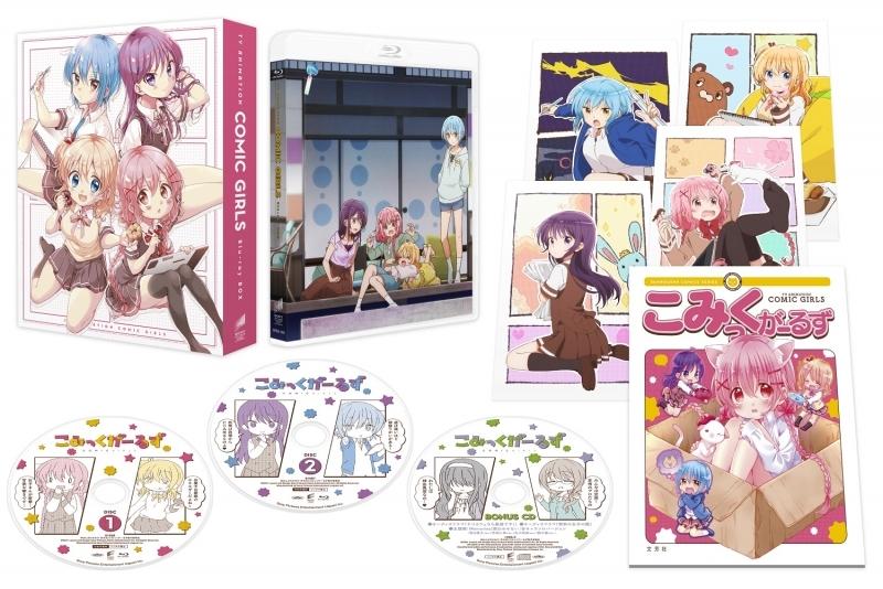 【Blu-ray】 TV こみっくがーるず Blu-ray BOX 【初回生産限定】 サブ画像2