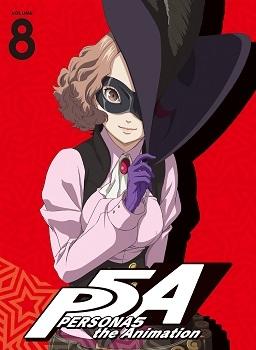【DVD】TV ペルソナ5 8